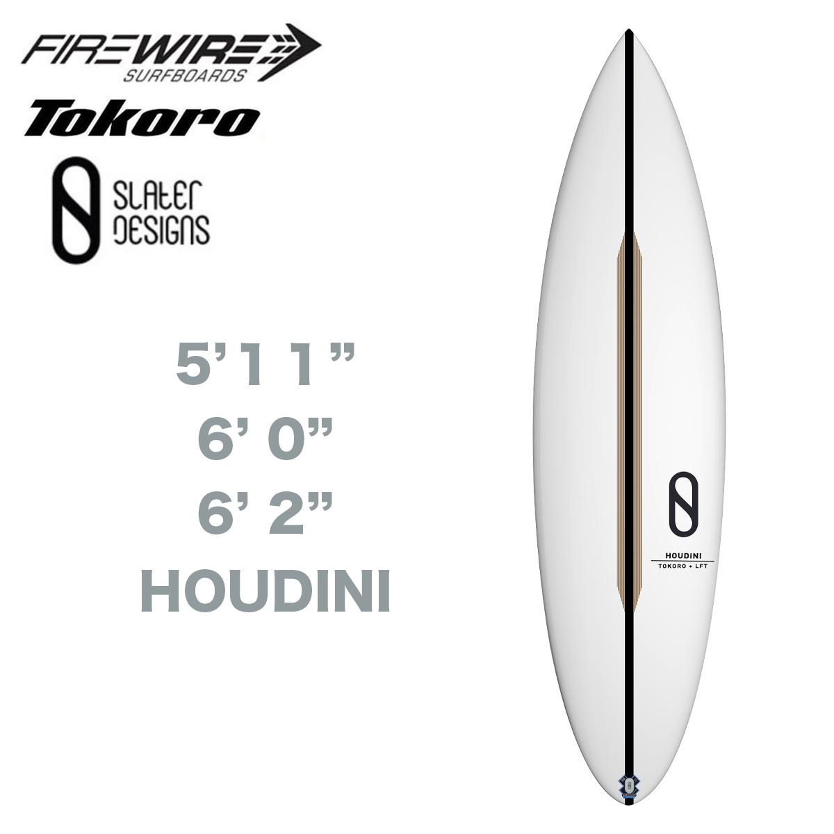 ファイヤーワイヤー サーフボード FIREWIRE SURFBORDS HOUDINI SLATER DESIGNS WADE TOKORO フーディーニー ウェイド トコロ Kelly Slater ケリー・スレーター デザイン ショートボード
