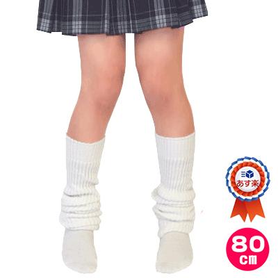 ルーズソックス 80cm 女子高生 JKコスプレ 靴下 コスチューム 仮装 スクール 制服 リブ編み ロングソックス ninkicos 2001mara