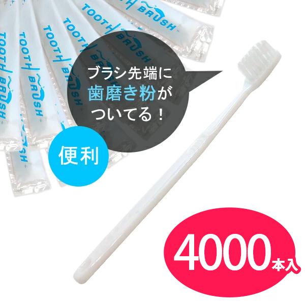 粉付き 歯ブラシ 4000本組 使い捨て歯ブラシ インスタントハブラシ ハブラシ
