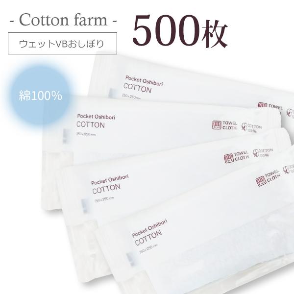 綿100% おしぼり ウェットVB VBコットンファーム 500枚