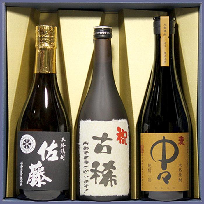 佐藤 黒 中々 古稀おめでとうございます ラベル 720ml 日本酒 芋 麦焼酎3本セット