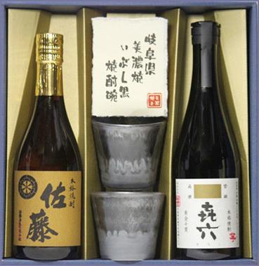 麦焼酎 佐藤 芋焼酎 喜六 美濃焼 飲み比べ 焼酎椀セット