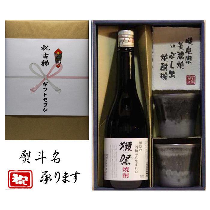 獺祭 酒粕焼酎+古希祝 熨斗+美濃焼 酒椀付き ギフト セット 720ml 送料無料