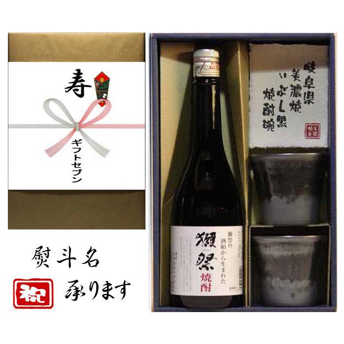 獺祭 酒粕焼酎+寿(蝶結び) 熨斗+美濃焼 酒椀付き ギフト セット 720ml 送料無料