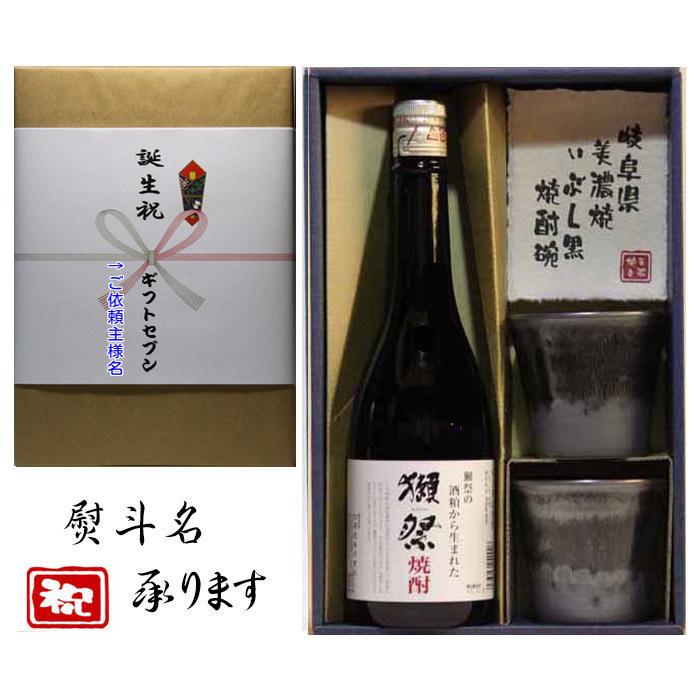 獺祭 酒粕焼酎+誕生祝 熨斗+美濃焼 酒椀付き ギフト セット 720ml 送料無料