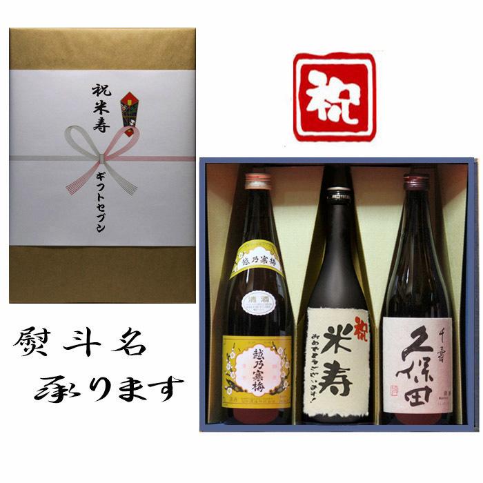米寿祝 熨斗+越乃寒梅 白ラベル+日本酒 和紙ラベル酒+久保田 千寿 3本セット 720ml 送料無料