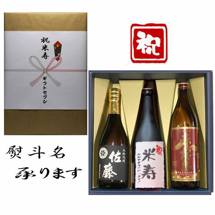 米寿祝 熨斗+芋焼酎 佐藤黒 赤霧島 おめでとうございます 和紙ラベル 飲み比べギフト セット 720ml・900ml 送料無料
