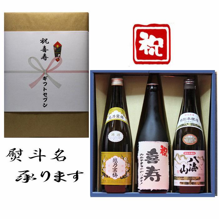 喜寿祝 熨斗+越乃寒梅 白ラベル+日本酒 喜寿おめでとうございます 和紙ラベル酒+八海山 本醸造 3本セット 720ml 送料無料