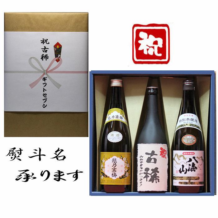 古希祝 熨斗+越乃寒梅 白ラベル+日本酒 古稀おめでとうございます 和紙ラベル酒+八海山 本醸造 3本セット 720ml 送料無料