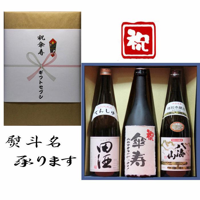 傘寿祝 熨斗+田酒 特別純米+日本酒 傘寿 おめでとうございます 和紙ラベル酒+ 八海山 本醸造 3本セット 720ml 送料無料