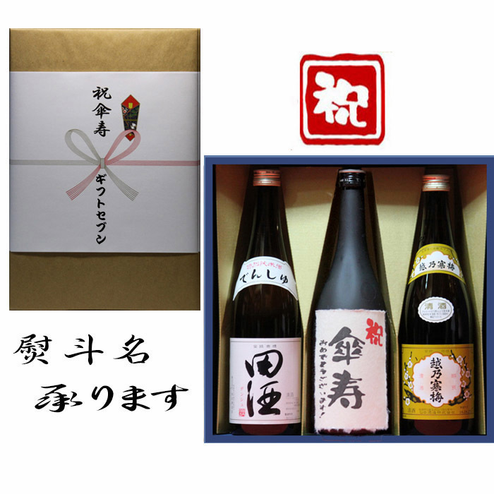 傘寿祝 熨斗+田酒 特別純米+日本酒 傘寿 おめでとうございます 和紙ラベル酒+越乃寒梅 白ラベル 3本セット 720ml 送料無料