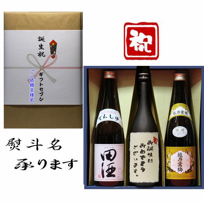誕生祝 熨斗+田酒 特別純米+日本酒 祝 お誕生日 おめでとうございます 和紙ラベル酒+越乃寒梅 白ラベル 3本セット 720ml 送料無料