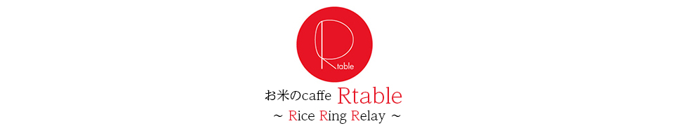 Rtable:減農薬栽培の秋田のお米を楽しむカフェから、オリジナル商品をお届けします