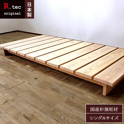 【送料無料/日本製/無垢材】Sugi すのこボーダーベッド シングル スノコベッド すのこベッド ベッドフレーム ローベッド ヘッドレス 国産杉 無垢 木製 大川家具