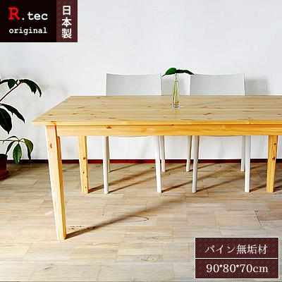 【国産】【無垢】ダイニングテーブル リビングテーブル カフェテーブル パソコンデスク 幅90cm パイン材 天然木 木製 おしゃれ ナチュラル フレンチカントリー 北欧 日本製 mocoダイニングテーブル 900