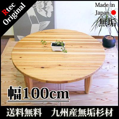 国産 無垢のローテーブル リビングテーブル センターテーブル ちゃぶ台 円卓 座卓 100cm 丸 円形 木製 天然木 ナチュラル カントリー 北欧 和 日本製 YENテーブル 1000