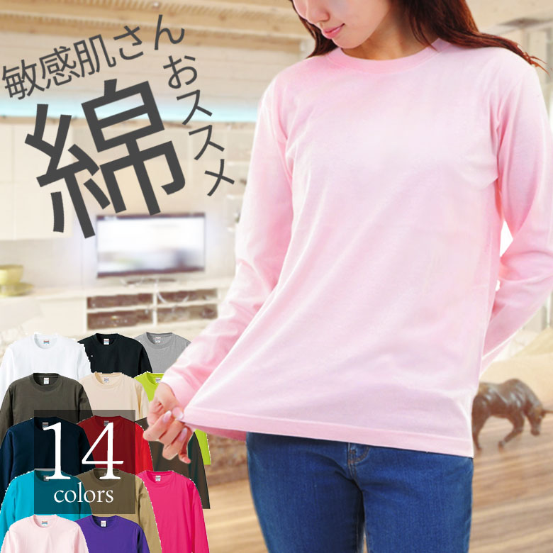 370062f45d7 なによりも定番ロンT: 長袖の定番Tシャツ。基本を抑えてしっかりと作られているので、長持ちするし着回しも自在。 →978円(税別)