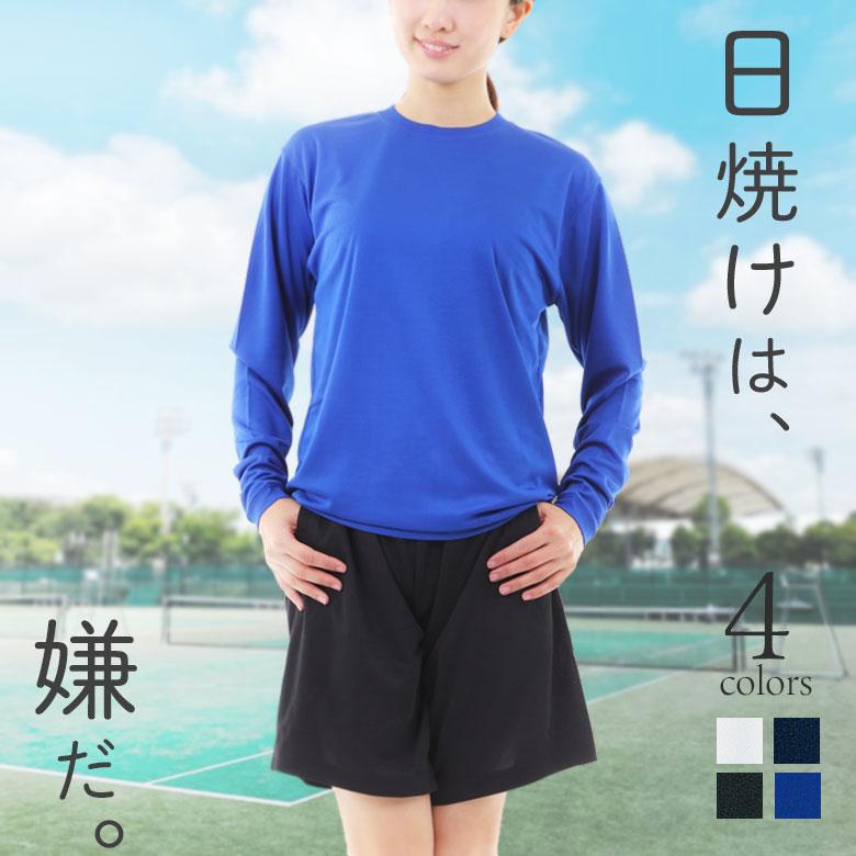 シルクのような滑らかさ 吸汗速乾の薄手生地でなつでも涼しい UVカットも嬉しいポイント 冬のスポーツインナーにもいいですね レディース 吸汗速乾 涼しい 長袖 OUTLET SALE t シャツ 夏用薄手 uvカット ドライメッシュ UVカット 無地 長袖tシャツ ロンT ヨガ 長袖シャツ アンダーウェア 長そで インナーシャツ 下着 レーニング アンダーシャツ 5089 肌着 ロンt ポリエステル100%カットソー パジャマ スポーツト アイテム勢ぞろい