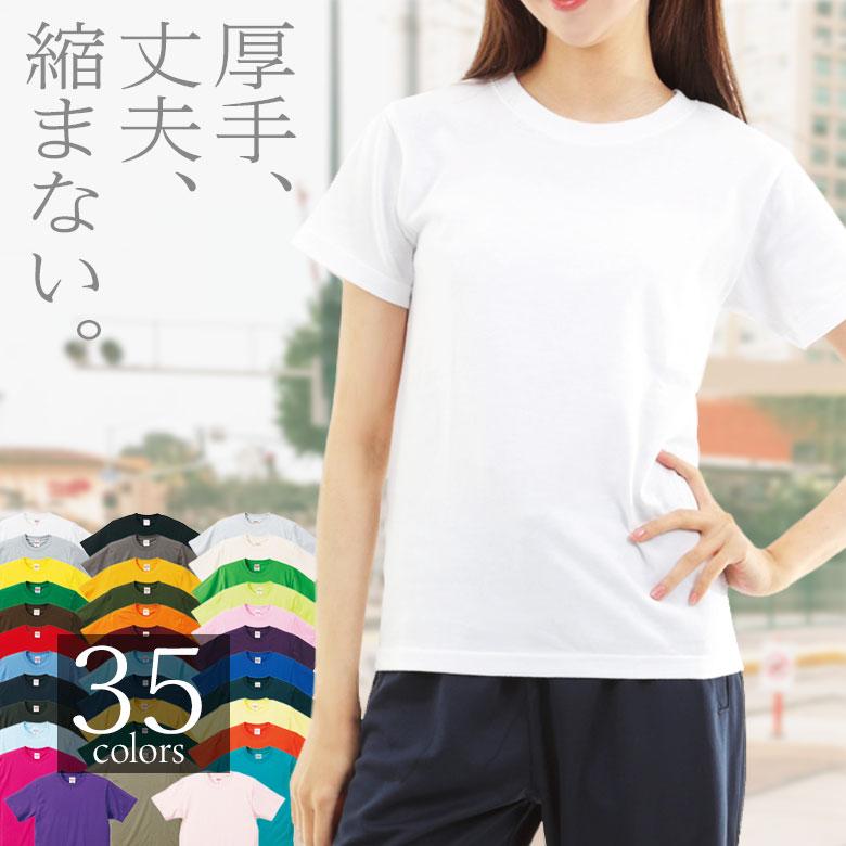 Tシャツ レディース 厚手【無地なのに上質な存在感】綿100% シンプルかわいい  白・黒・ネイビーをはじめ充実の35色 プレミアム仕様 レディース 半袖 Tシャツ /RTM-select 5942-01 基本カラー20色