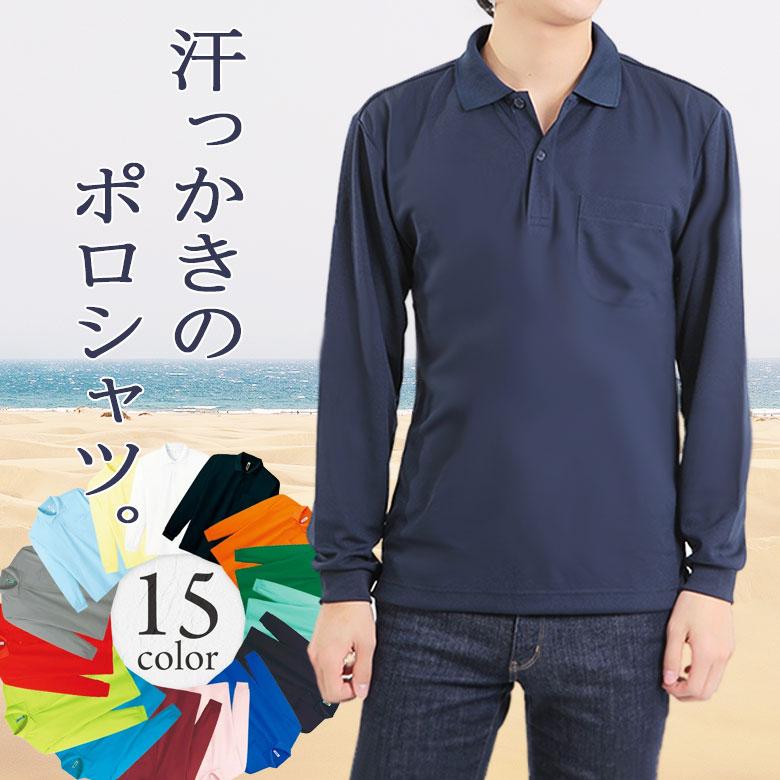 吸汗速乾で長袖でポロシャツ 案外ないんです おまけに胸ポケットがついてて 秋冬はもちろん 夏場の冷房対策にもつかえるポロシャツって 高品質新品 これくらいじゃない? ポロシャツ メンズ レディース 大きいサイズ 大きめサイズ 長袖ポロシャツ uvカット 胸ポケット付 ポリエステル100% 春夏秋冬 オフィスカジュアル クールビズ ビジネス 00335 ビズポロ 40%OFFの激安セール ポロシャツドライ 涼しい かわいい スポーツ 仕事着 無地 ポロシャツ長袖 暖かい 白