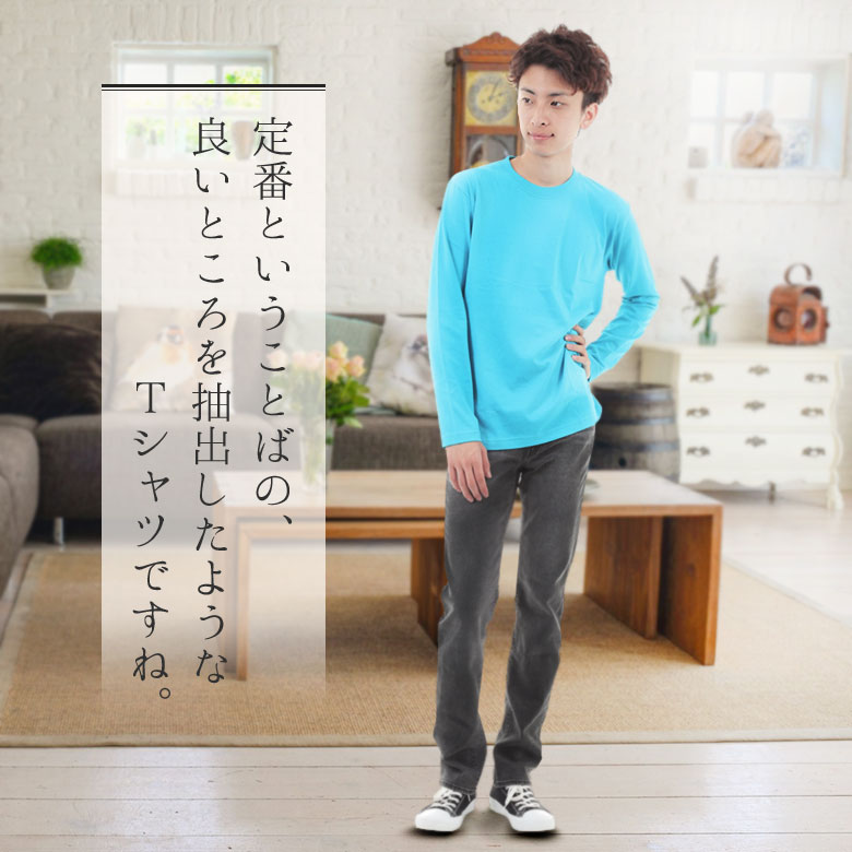 68c04e18f11 楽天市場】Tシャツ メンズ 長袖 無地【ゆったり着れる肌に優しいコットン ...