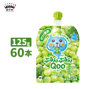 ミニッツメイドぷるんぷるんQoo マスカット 125g パウチ 2ケース×30本入 送料無料