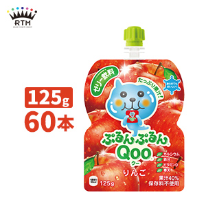 ミニッツメイドぷるんぷるんQoo りんご 125g パウチ 2ケース×30本入 送料無料