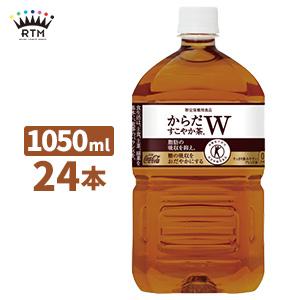 からだすこやか茶W 1050ml ペットボトル 2ケース×12本入 送料無料