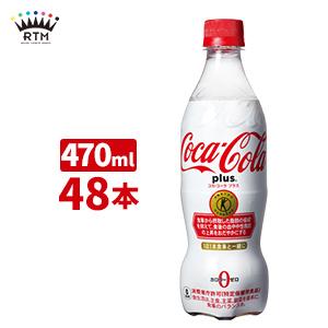 コカ・コーラ プラス 470ml ペットボトル 2ケース×24本入 送料無料