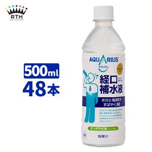 アクエリアス経口補水液 500ml ペットボトル 2ケース×24本入 送料無料