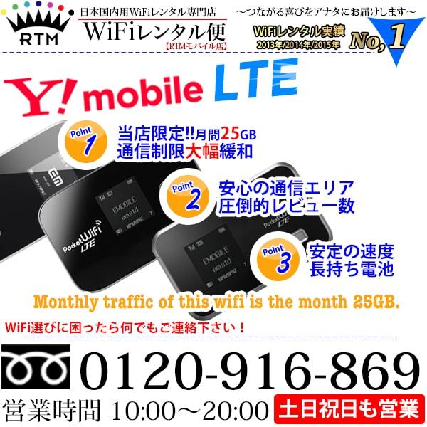 WiFi 租賃 1 天計畫 1 每天租金 500 日元到客戶滿意度 1 號 [至國家的低點,提供業務 / 國內旅遊 / 移動到最佳 ★ Y 挑戰! 移動的移動方式 (原鼎訊) GL06P ★ wifi 出租天收件者友好!