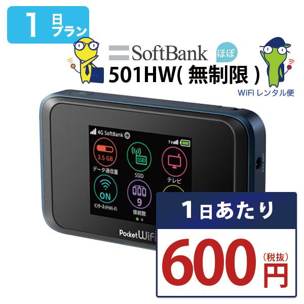 迷ったらまずはコレ 丁寧な接客第一のWiFiレンタルスタッフ一押しの旅行にもぴったりなWIFI 安定した通信で無制限だから動画もサクサク ストレス知らずで楽しめます 返却送料も無料 wifi レンタル 1日 ほぼ 無制限 ソフトバンク ポケットwifi 501HW Pocket WiFi 大容量 月間100GB 高級 一時帰国 wi-fi ディスカウント 即日発送 wiーfi 国内 旅行 あす楽 wifiレンタル 入院 ルーター softbank 専用 中継器 出張 ポケットWi-Fi 引っ越し レンタルwifi