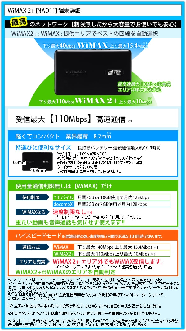 WiMAX Wi-Fi WALKER NAD11 rentals now available! [One day rental 300 yen two weeks from WiMAX WiFi plan rental day OK] domestic travel / move to the best ★ WiMAX 2 + speed rentals ★ area enrichment on the same day receipt-friendly!