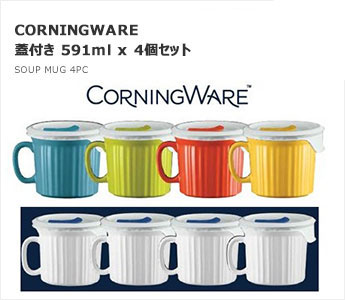 CorningWare ビッグサイズ マグカップ4個セット ふた付 大注目 卓越 20oz 591ml ジャンボマグカップ