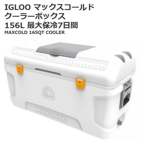 【送料無料】IGLOO 超大型クーラーボックス 【SUPER 165qt/156L】 イグルー(イグロー) マックスコールド ★最新モデル/最大サイズ※離島送料追加あり※