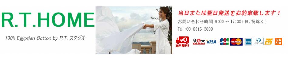 R.T.スタジオ:肌触りが良く、見た目も美しいエジプト超長綿を全品即日お届け致します。
