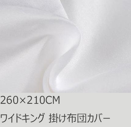 R.T. Home - 高級エジプト超長綿(エジプト綿 綿100%)ホテル品質 天然素材 掛け布団カバー (敷き布団カバー) キング 260×210CM 600スレッドカウント 80番手糸 (600TC) サテン織り ホワイト(白 白無地) 260*210CM