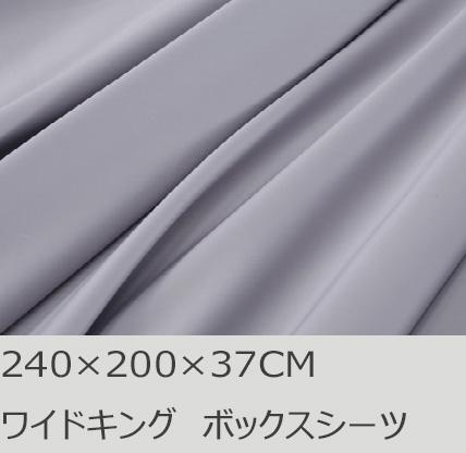 R.T. Home - 高級エジプト超長綿(エジプト綿 綿100%) ホテル品質 天然素材 ボックスシーツ ワイドキング 240×200×37CM (セミダブル二台またはダブル一台とシングル一台) 500スレッドカウント サテン織り 80番手糸 シルバー グレー 240*200*37CM