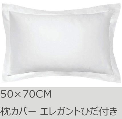 50 70 カバー 枕 【楽天市場】枕カバー 50×70