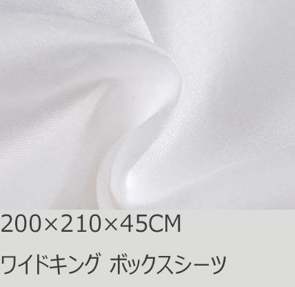 R.T. Home - 高級エジプト超長綿(エジプト綿 綿100%)ホテル品質 天然素材 ボックスシーツ ワイドキング 200×210×45CM (シングル二台 ロングサイズ) 500スレッドカウント サテン織り 80番手糸 ホワイト(白) 200*210*45CM