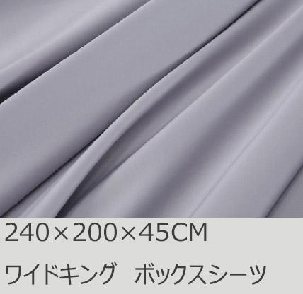 R.T. Home - 高級エジプト超長綿(エジプト綿 綿100%) ホテル品質 天然素材 ボックスシーツ ワイドキング 240×200×45CM (セミダブル 二台) 500スレッドカウント サテン織り 80番手糸 シルバー グレー 240*200*45CM