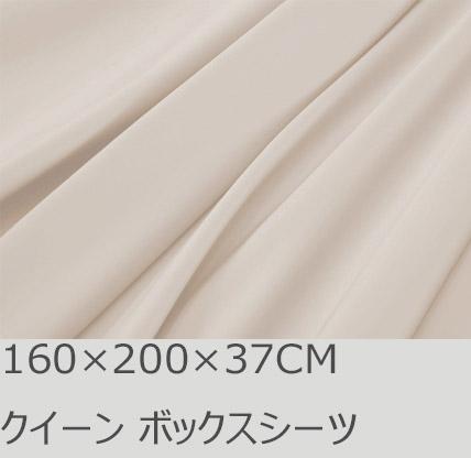 ボックスシーツ クイーン 公式 送料無料 首都圏各地へは翌日到着 24時までのご注文 予約販売品 80番手糸 500TC R.T. Home - 高級エジプト超長綿 エジプト綿 160 綿100% 500スレッド カウント ベージュ 天然素材 160×200×37CM クリーム サテン織り 200 37CM ホテル品質
