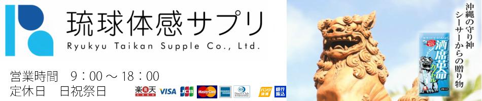 琉球体感サプリ:サプリメント スーパーフード