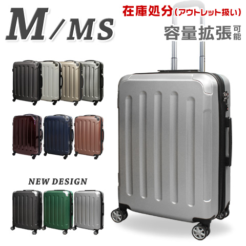 【在庫処分価格】 スーツケース キャリーバッグ キャリーケース M/MS 中型 超軽量 拡張ファスナー 最大70L 鏡面加工 4輪 TSAロック キャリーバック 旅行バッグ 旅行カバン おしゃれ かわいい おすすめ 人気 激安 EXC 送料無料 あす楽対応