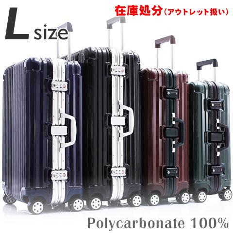 【在庫処分価格】 スーツケース PC100% L サイズ 大型 良品アウトレット ハード フレームタイプ ダブルキャスター ダイヤル式 TSA キャリーケース トランク 旅行用 キャリーバッグ 旅行カバン ブランド 人気 おすすめ 送料無料 あす楽対応