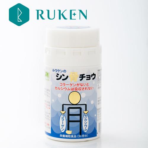 シン骨チョウ 約3ヶ月分 コラーゲン カルシウム キトサン アミノ酸 グルコサミン コンドロイチン サプリ サプリメント 子供 健康食品 美容 糖質オフ プレゼント 新生活