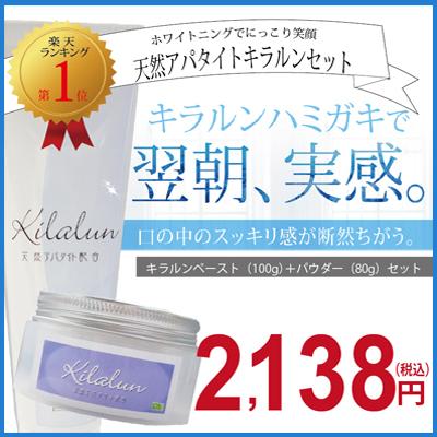 Rakuten 1 ★ natural apatite for whitening! キラルン rates セットペースト powder [toothpaste], [toothpaste] [toothpaste] [dental] [oyasumi] [Sales] [SALE] 10P22Nov13% off
