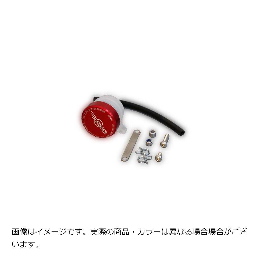 ベルリンガー BERINGER リザーバータンクキット レッド 当店限定販売 人気ショップが最安値挑戦 20.6φ用 リザーバータンク 35cc