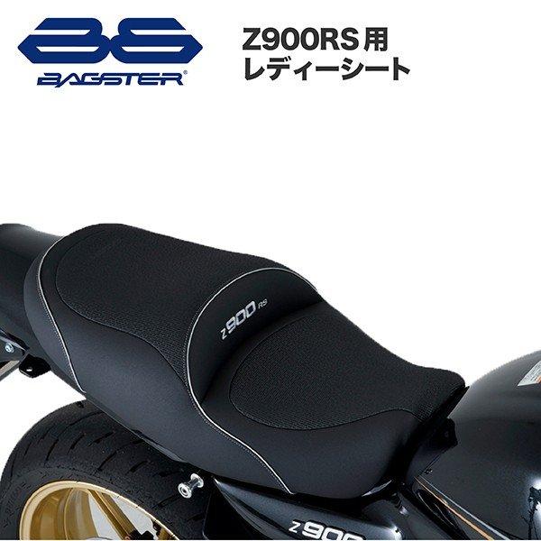 フランス生まれのバグスター製シート バグスター シート レディーシート Z900RS Cafe ブラック シルバー BAGSTER 5371A