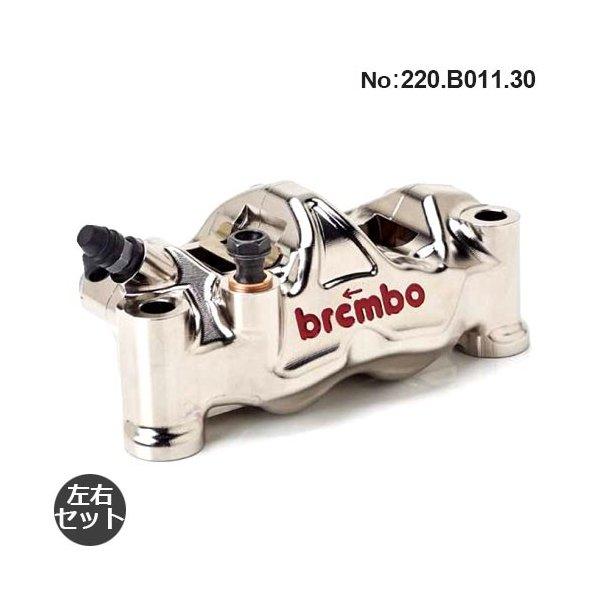 ブレンボ ラジアル 130mm 4ピストン GP4 RX キャリパーセット CNC削り出し 左右セット 32/32mm ニッケルコート HPK brembo 220.B011.30